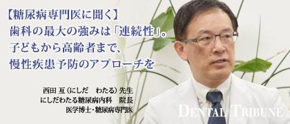 DT_nishida