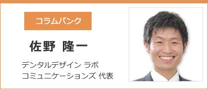 コラム佐野先生