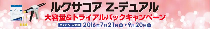 ルクサコア Z-デュアル 大容量&トライアルパックキャンペーン