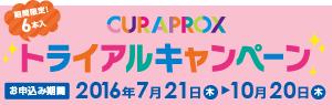 CURAPROX トライアルキャンペーン