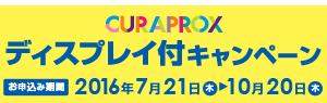 CURAPROX ディスプレイ付キャンペーン