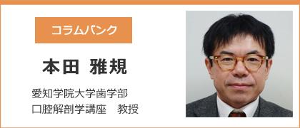 コラム本田先生
