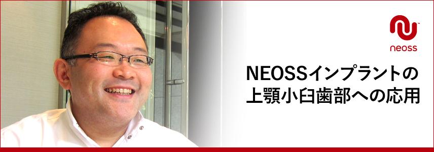 ネオス・インプラントの上顎小臼歯部への応用