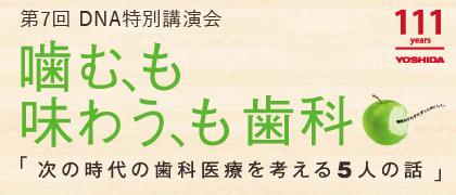 20170607_ヨシダ