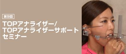 東京歯材社2