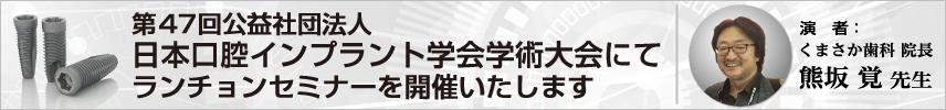 第47回公益社団法人 日本口腔インプラント学会学術大会にて ランチョンセミナーを開催いたします