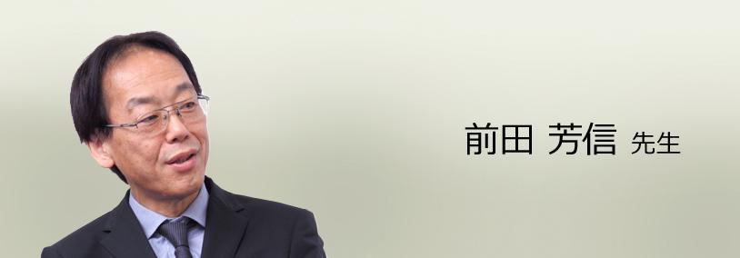 前田 芳信 先生