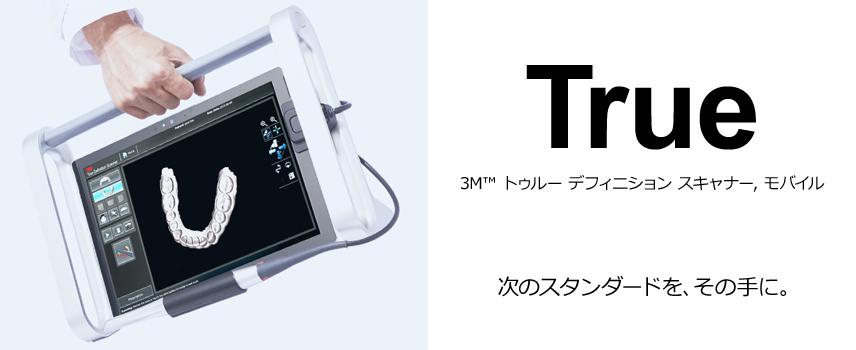 3M™ トゥルー デフィニション スキャナー, モバイル
