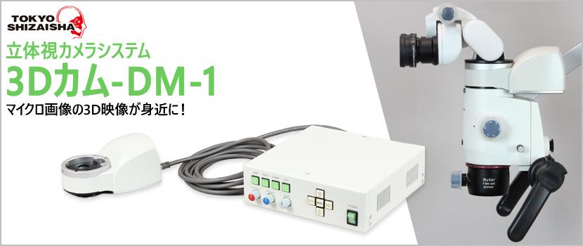 立体視カメラシステム 3Dカム-DM-1