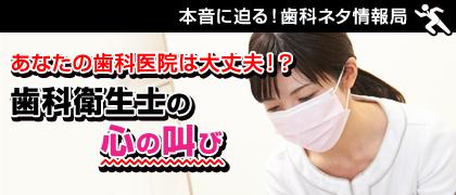 歯科衛生士国家試験と歯科衛生士を取り巻く現状