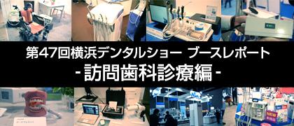 横浜デンタルショー2018_3