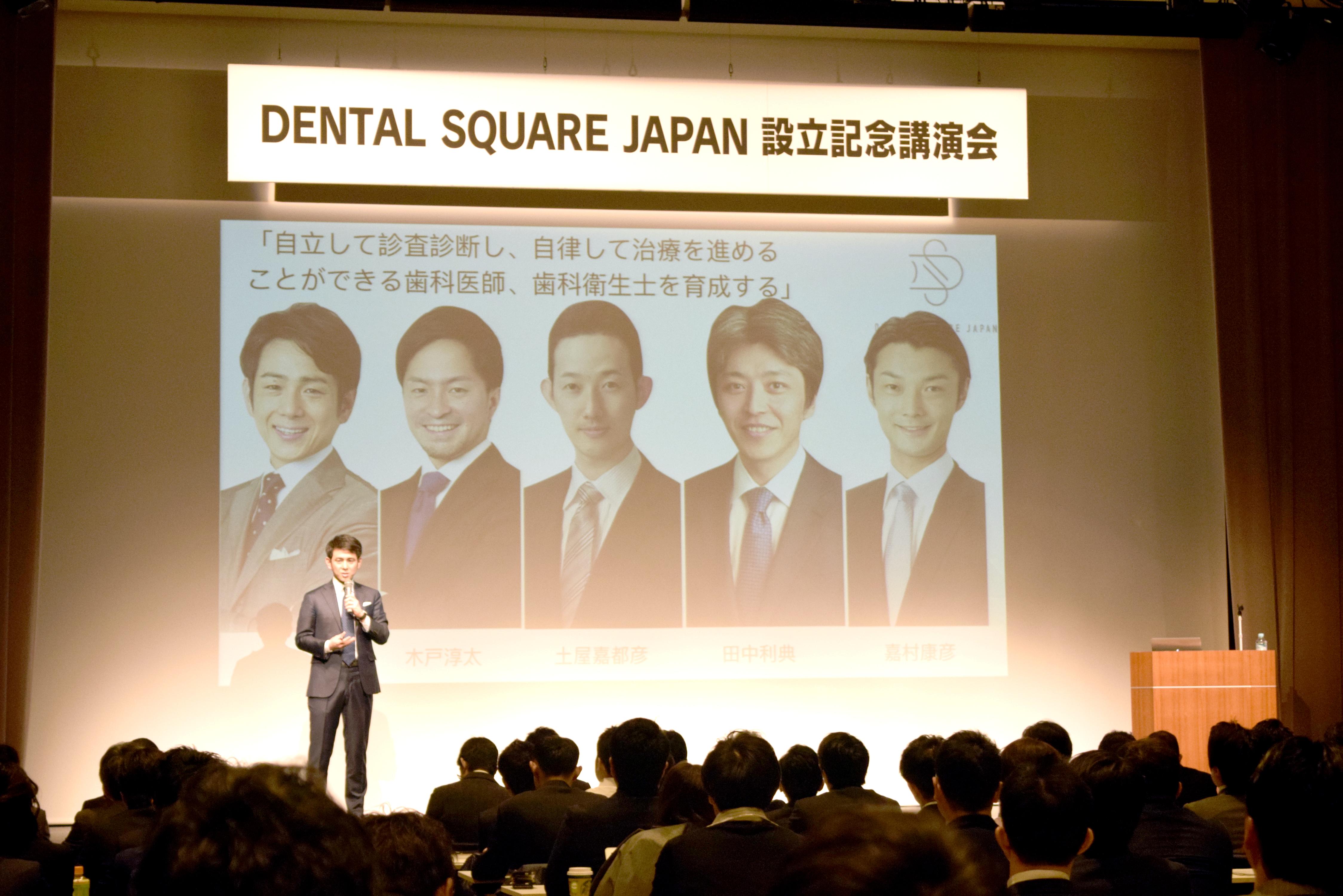 DENTAL SQUARE JAPAN設立記念講演会