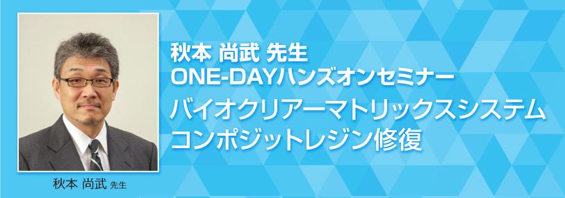 秋本 尚武 先生 ONE-DAYハンズオンセミナー