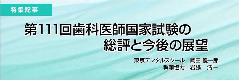 【特集記事】第111回歯科医師国家試験の総評と今後の展望