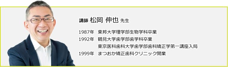 講師 松岡 伸也 先生