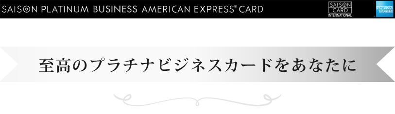 至高のプラチナビジネスカードをあなたに SAISON CARD