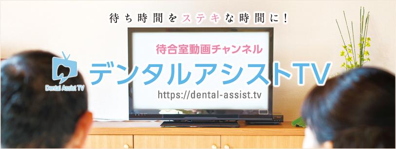 待合室動画チャンネル デジタルアシストTV