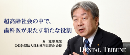 DT特集_堀会長