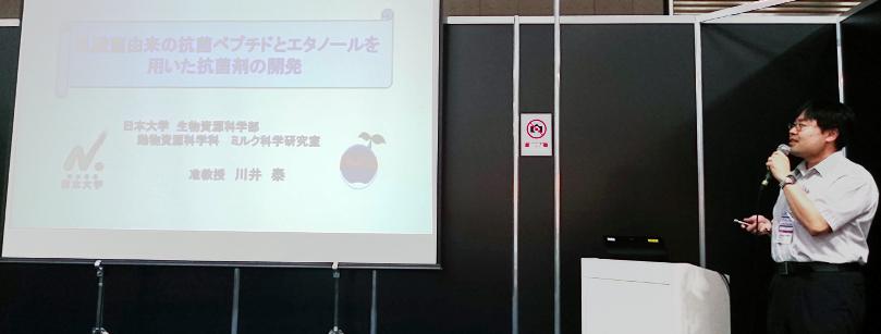 日本大学 生物資源科学部 ミルク科学研究室 准教授 川井泰