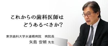 矢島先生6