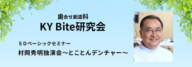 SDベーシックセミナー 村岡秀明独演会 ~とことんデンチャー~