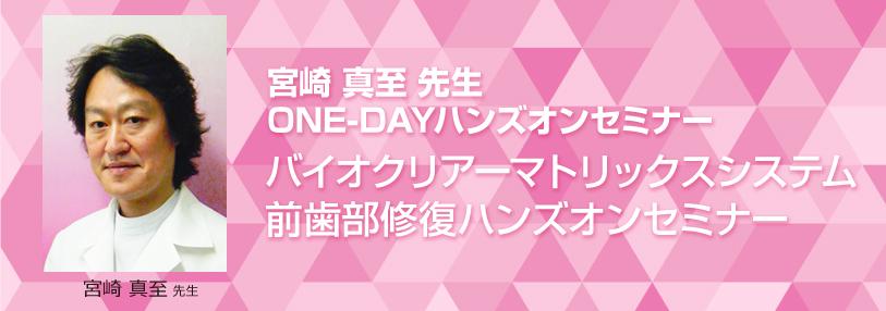 宮崎 真至 先生 ONE-DAYハンズオンセミナー