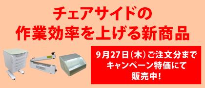 名南歯科貿易_0914