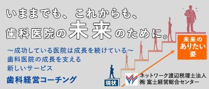 富士経営総合センター_0927
