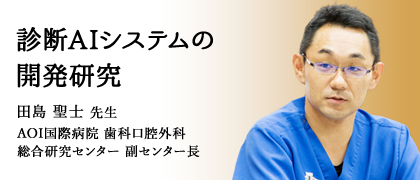 田島聖士先生