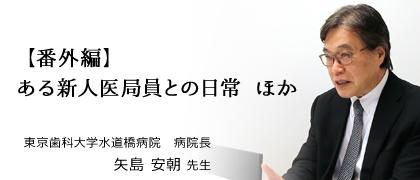 矢島先生7