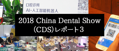 2018_China_Dental_Showレポート_0919-_3