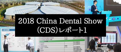 2018_China_Dental_Showレポート_0919_1
