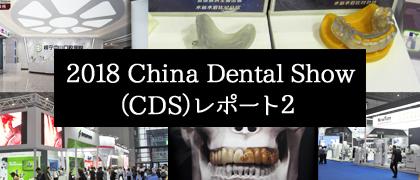 2018_China_Dental_Showレポート_0919_2