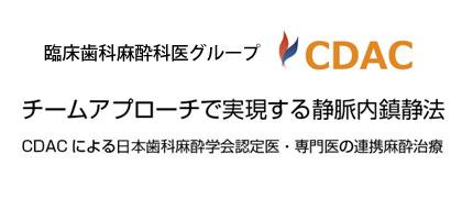 catch_cdac