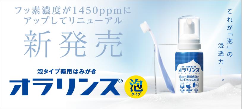 フッ素濃度が1450ppmにアップしてリニューアル新発売!泡タイプ薬用はみがき オラリンス