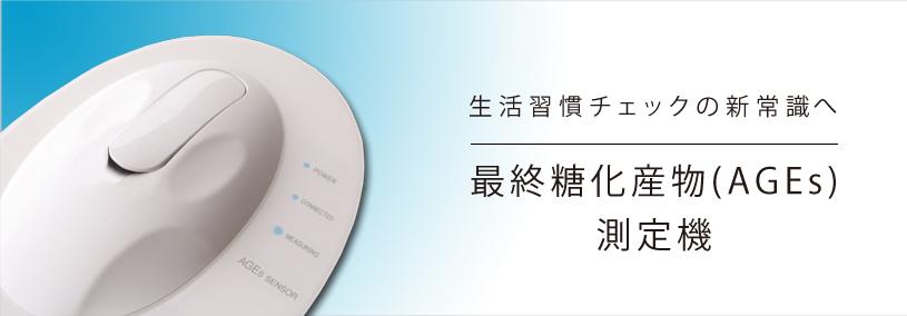 生活習慣チェックの新常識へ 最終糖化産物測定器 AGEs