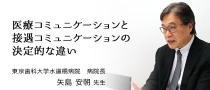 矢島先生8