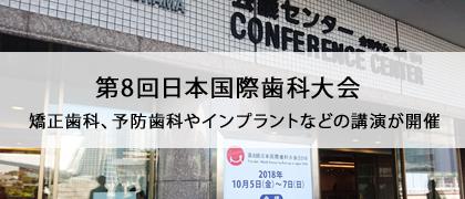 2018-第8回日本国際歯科学会