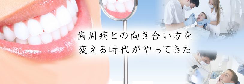 歯周病との向き合い方