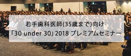 「30-under-30」2018-プレミアムセミナー