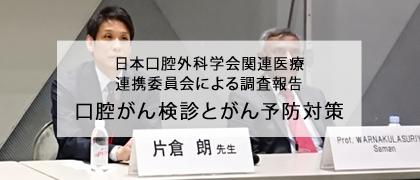 口腔がん検診とがん予防対策_片倉先生