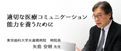 矢島先生_2018_11月