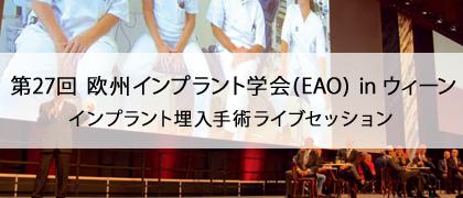 第27回-欧州インプラント学会-(EAO)-in-ウィーン