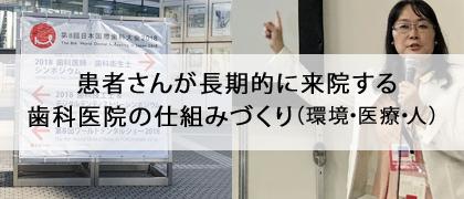 WDS講演レポ(HM's)タカラベルモント株式会社-濵田真理子_1108