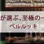 ワイン_グイド・ベルルッキ