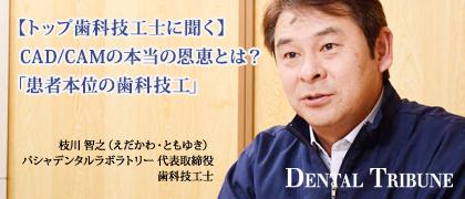 DT_枝川先生