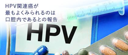 DT_HPV_eyecatch