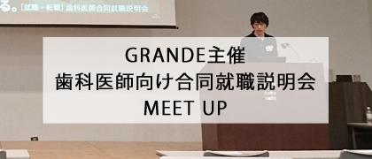 GRANDE主催-歯科医師向け合同就職説明会MEET-UP