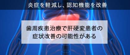 DT_歯周疾患治療で肝硬変患者の症状改善の可能性がある