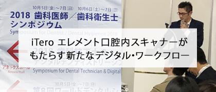 iTero_ワールドデンタルショー3